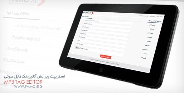 اسکریپت ویرایش آنلاین تگ فایل صوتی MP3