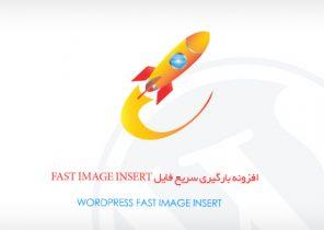 افزونه وردپرس Fast Image Insert