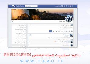 اسکریپت ایجاد شبکه اجتماعی فارسی با نام PHPDolphin نسخه ۱٫۱٫۶