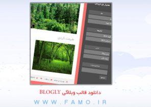 دانلود پوسته فارسی Blogly