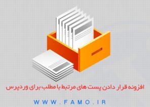 افزونه قرار دادن پست های مرتبط با مطلب برای وردپرس