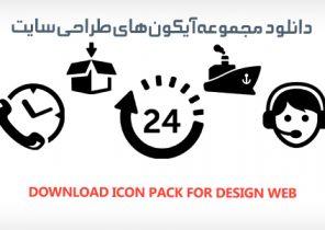 دانلود مجموعه آیکون های طراحی سایت