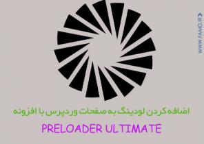 اضافه کردن لودینگ به صفحات وردپرس با افزونه Preloader Ultimate