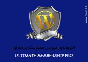 دانلود افزونه عضویت حرفه ای Ultimate Membership Pro وردپرس