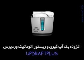 دانلود افزونه بک آپ گیری و ریستور اتوماتیک وردپرس UpdraftPlus