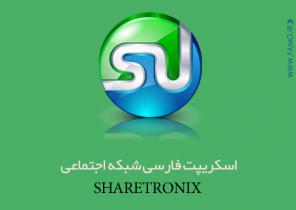 دانلود اسکریپت فارسی شبکه اجتماعی Sharetronix
