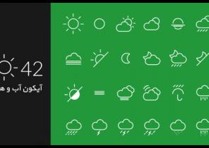 دانلود مجموعه آیکون های آب و هوا Weather