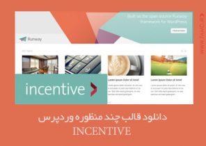 دانلود قالب چند منظوره incentive