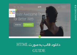 دانلود قالب Guide به صورت HTML