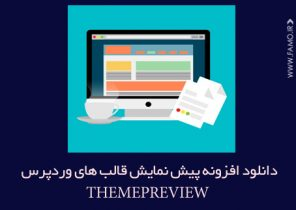 دانلود افزونه پیش نمایش قالب های وردپرس ThemePreview