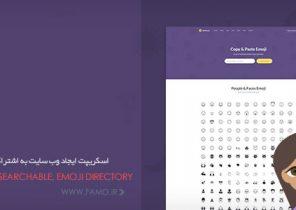 دانلود رایگان اسکریپت ایجاد وب سایت دایرکتوری اموجی | WebMoji