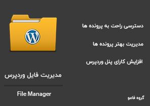 افزونه File Manager + آموزش