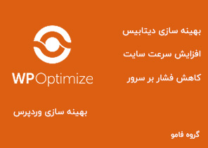 افزونه WP-Optimize