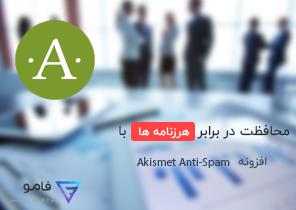 افزونه Akismet Anti-Spam   افزایش امنیت وردپرس   افزونه محبوب وردپرس