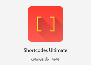 افزونه Shortcodes Ultimate