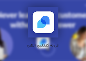 افزونه Tidio Live Chat | افزونه کاربردی وردپرس