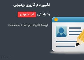 افزونه Username Changer