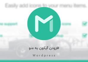 افزونه Menu Icons by ThemeIsle