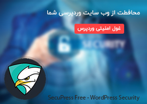 SecuPress Free - WordPress Security