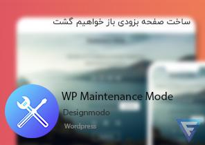 افزونه WP Maintenance Mode | افزونه کاربردی وردپرس