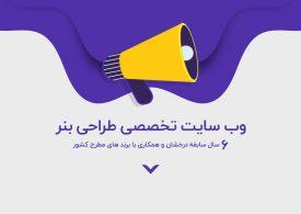 رپرتاژ: ارتباط بین تبلیغات بنری و رابط کاربری در وب سایت